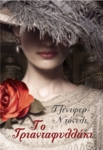 Download free pdf Το τριανταφυλλάκι  <small>(The Tea Rose #1)</small>