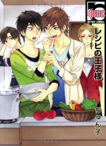 レシピの王子様 [Recipe no Ouji-sama] torrent downlaod