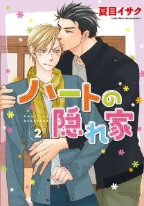 ハートの隠れ家 2 [Heart no Kakurega 2]  <small>(ハートの隠れ家 / Heart no Kakurega #2)</small> torrent downlaod