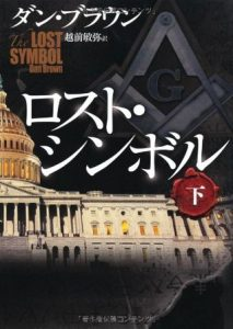 ロスト・シンボル 下  <small>(Robert Langdon #3 part 2/2)</small> torrent downlaod