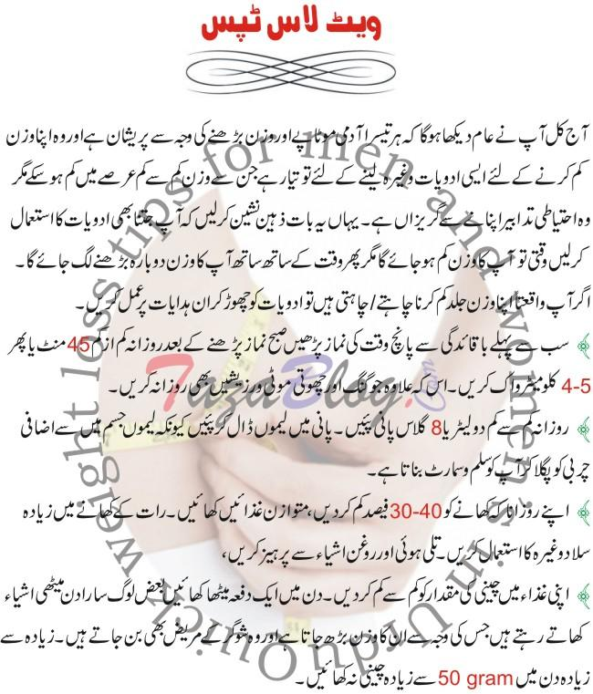Qick weight loss tips for men and women in Urdu