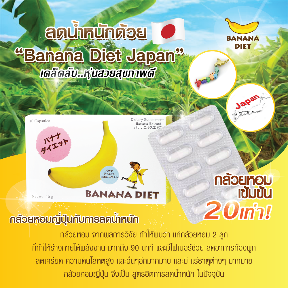 10 Capsules Banana Diet Weight Loss Supplement Bananas Extract Japan ...